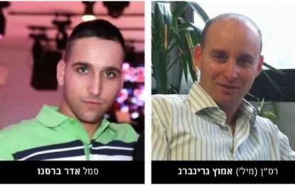 הותר לפרסום: קצין וחייל נהרגו בחדירת מחבלים באזור עין השלושה/ גילי כהן, אלי אשכנזי, עידו אפרתי, ג'קי חורי