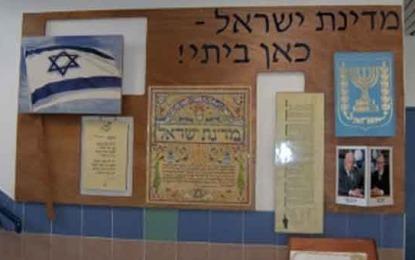 """חוק הלאום – מדינה יהודית של כל אזרחיה/ ד""""ר יוחאי סלע"""