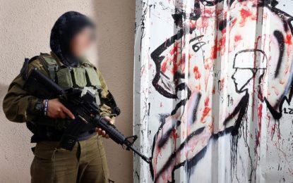 הלוחמת המוסלמית שגרה בכפר עויין מאת בת-חן אפשטיין אליאס