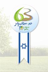 יום העצמאות ה 63 למדינת ישראל