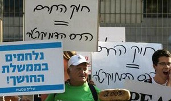 הדמוקרטיה הישראלית בסכנה?! / שמואל אביב