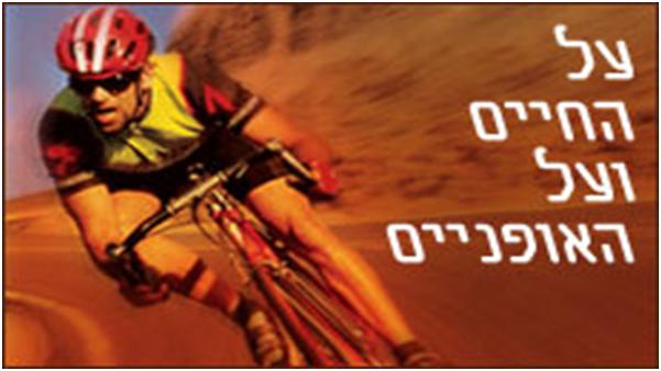 על החיים ועל אמנות הרכיבה על אופניים/הרב אריה מרקמאן