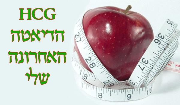HCG  הדיאטה האחרונה שלי- הדור החדש של עולם הדיאטות