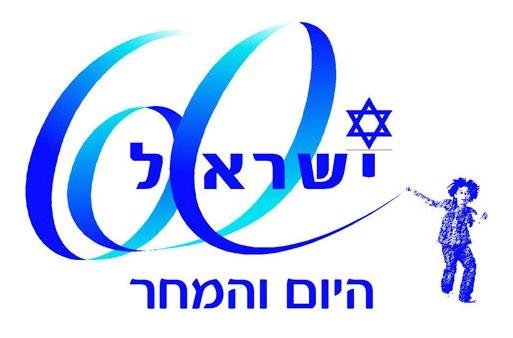 יום העצמאות של מדינת ישראל 2