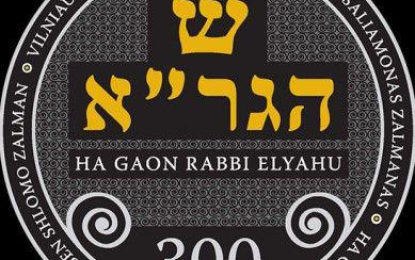 לראשונה באירופה: הונפק מטבע עם כיתוב באותיות עבריות איתמר איכנר