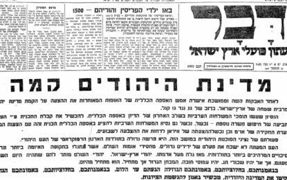 דוד בן גורין וחזון המדינה היהודית שלו