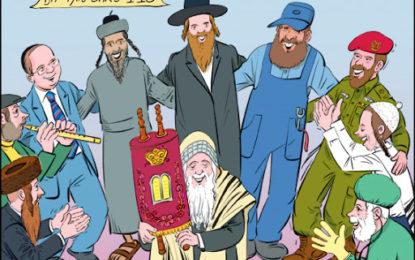 """""""מדינה"""" בעיניים יהודיות דתיות"""
