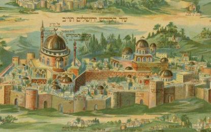 """קדושה חדשה: הכותל המערבי שחז""""ל לא הכירו מאת עמית נאור, הספרייה הלאומית"""