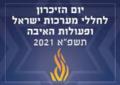 """""""הכאב שאין מייסר ממנו"""": המדינה תתייחד עם זכר חללי מערכות ישראל"""