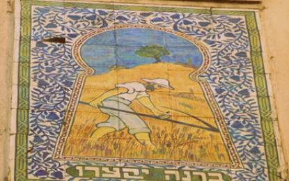 לדבר על הקיר: אמנות עיטור הקירות בישראל