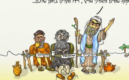"""""""עם ישראל"""" איננו """"העם היהודי"""" \ שמואל אביב"""